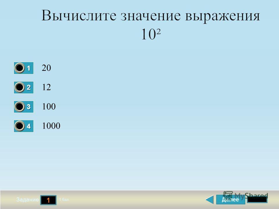 Далее 1 Задание 1 бал. 1111 2222 3333 4444 20 12 100 1000