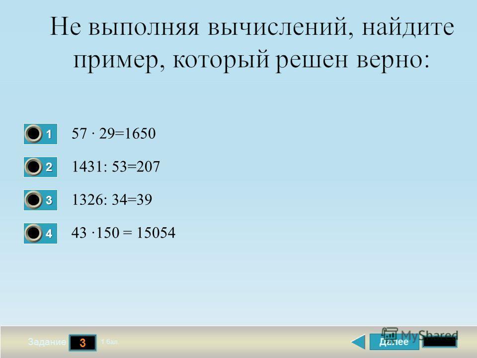 Далее 3 Задание 1 бал. 1111 2222 3333 4444 57 · 29=1650 1431: 53=207 1326: 34=39 43 ·150 = 15054