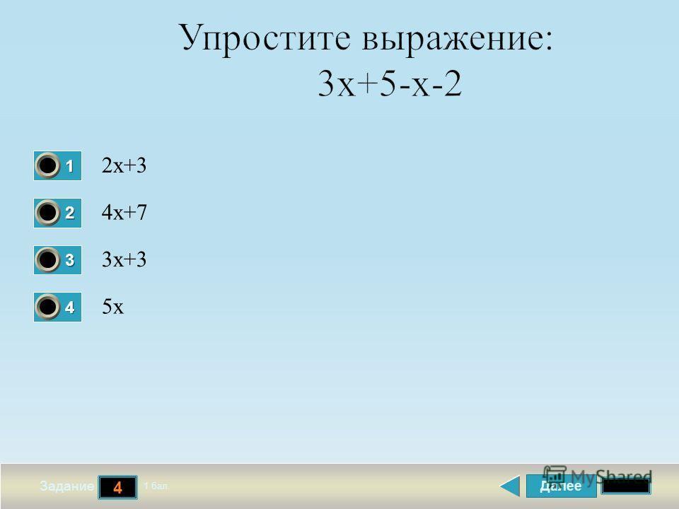 Далее 4 Задание 1 бал. 1111 2222 3333 4444 2 х +3 4 х +7 3 х +3 5х5х