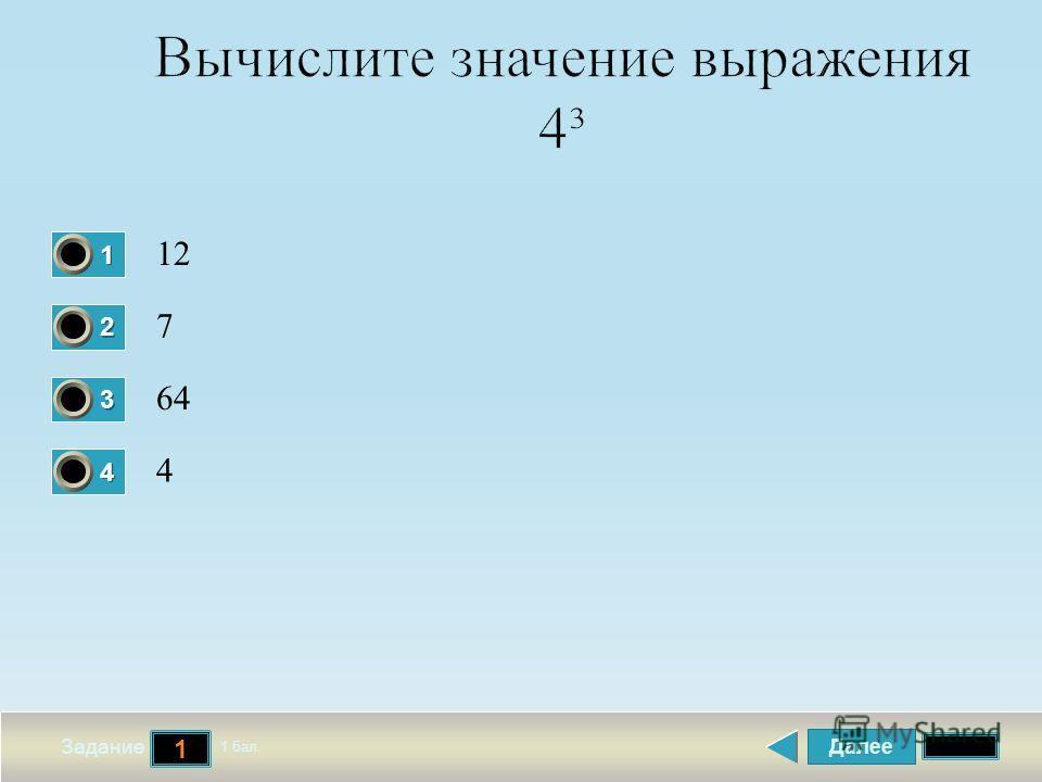 Далее 1 Задание 1 бал. 1111 2222 3333 4444 12 7 64 4