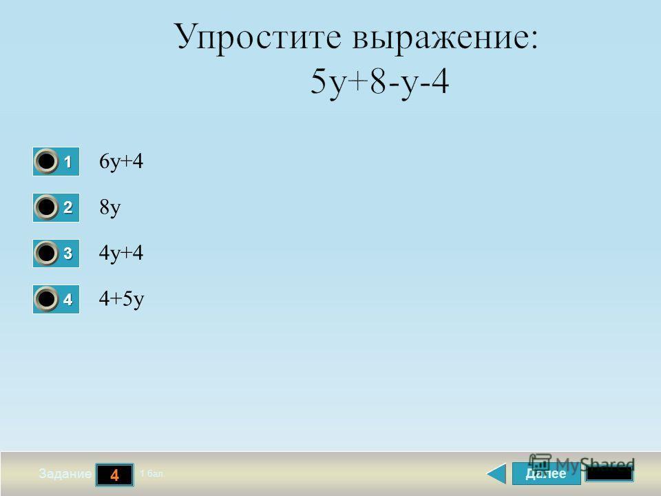 Далее 4 Задание 1 бал. 1111 2222 3333 4444 6 у +4 8у8у 4 у +4 4+5 у