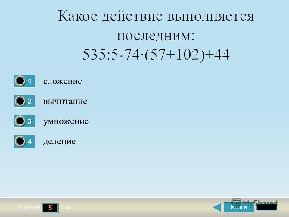 Итоги 5 Задание 1 бал. 1111 2222 3333 4444 сложение вычитание умножение деление