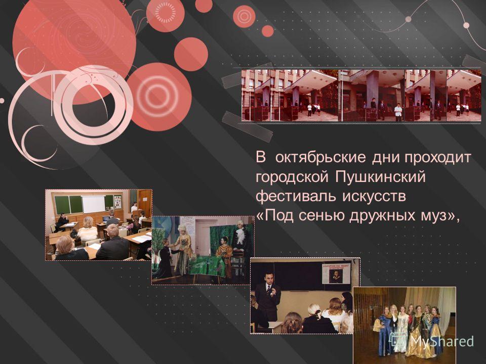 В октябрьские дни проходит городской Пушкинский фестиваль искусств «Под сенью дружных муз»,