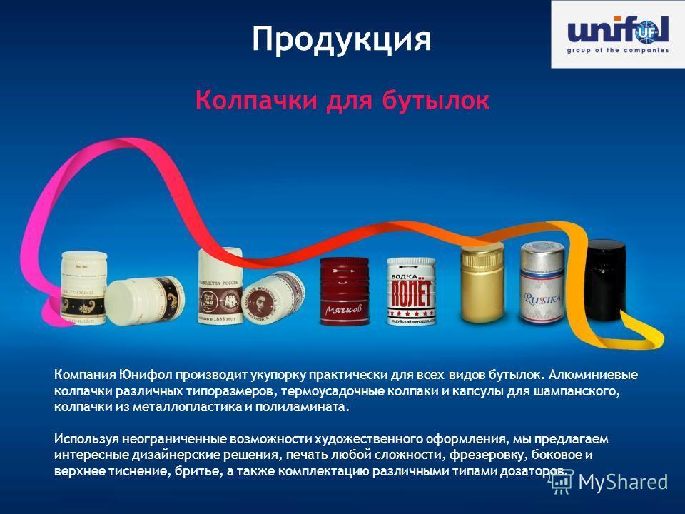 Компания Юнифол производит укупорку практически для всех видов бутылок. Алюминиевые колпачки различных типоразмеров, термоусадочные колпаки и капсулы для шампанского, колпачки из металлопластика и полиламината. Используя неограниченные возможности ху