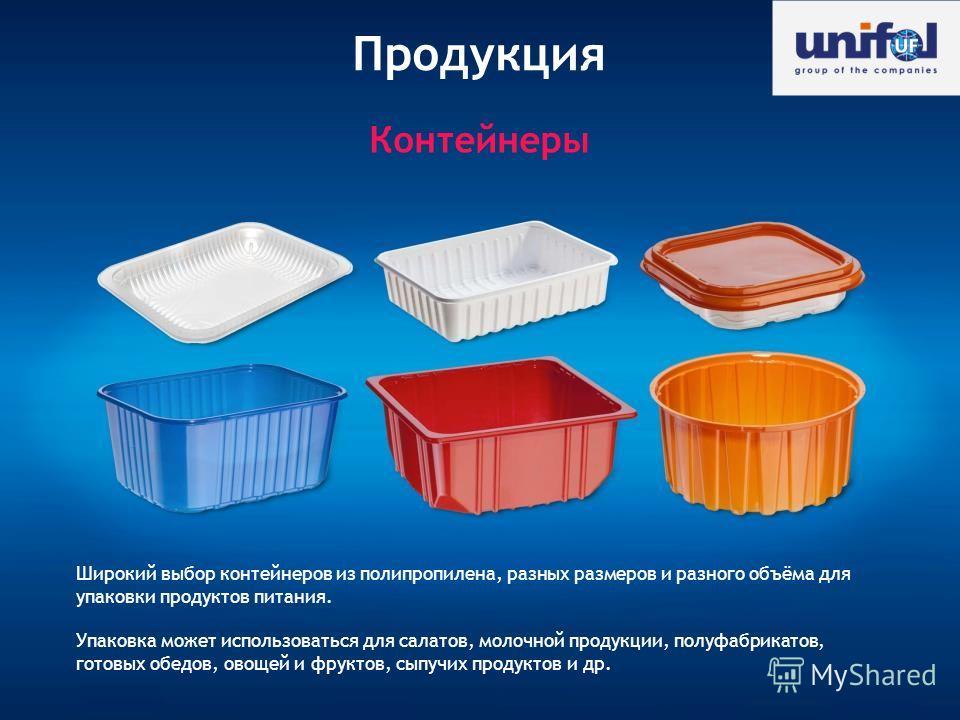Широкий выбор контейнеров из полипропилена, разных размеров и разного объёма для упаковки продуктов питания. Упаковка может использоваться для салатов, молочной продукции, полуфабрикатов, готовых обедов, овощей и фруктов, сыпучих продуктов и др. Прод