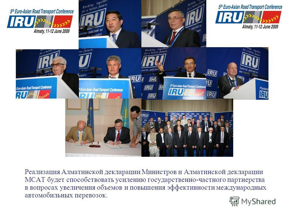 Реализация Алматинской декларации Министров и Алматинской декларации МСАТ будет способствовать усилению государственно-частного партнерства в вопросах увеличения объемов и повышения эффективности международных автомобильных перевозок.