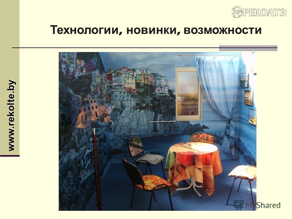 Технологии, новинки, возможности www.rekolte.by