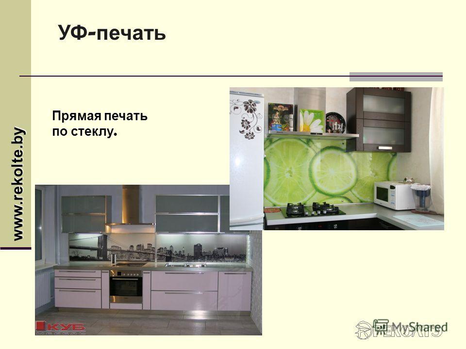 www.rekolte.by УФ - печать Прямая печать по стеклу.