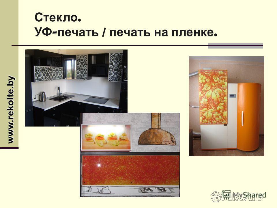 www.rekolte.by Стекло. УФ - печать / печать на пленке.