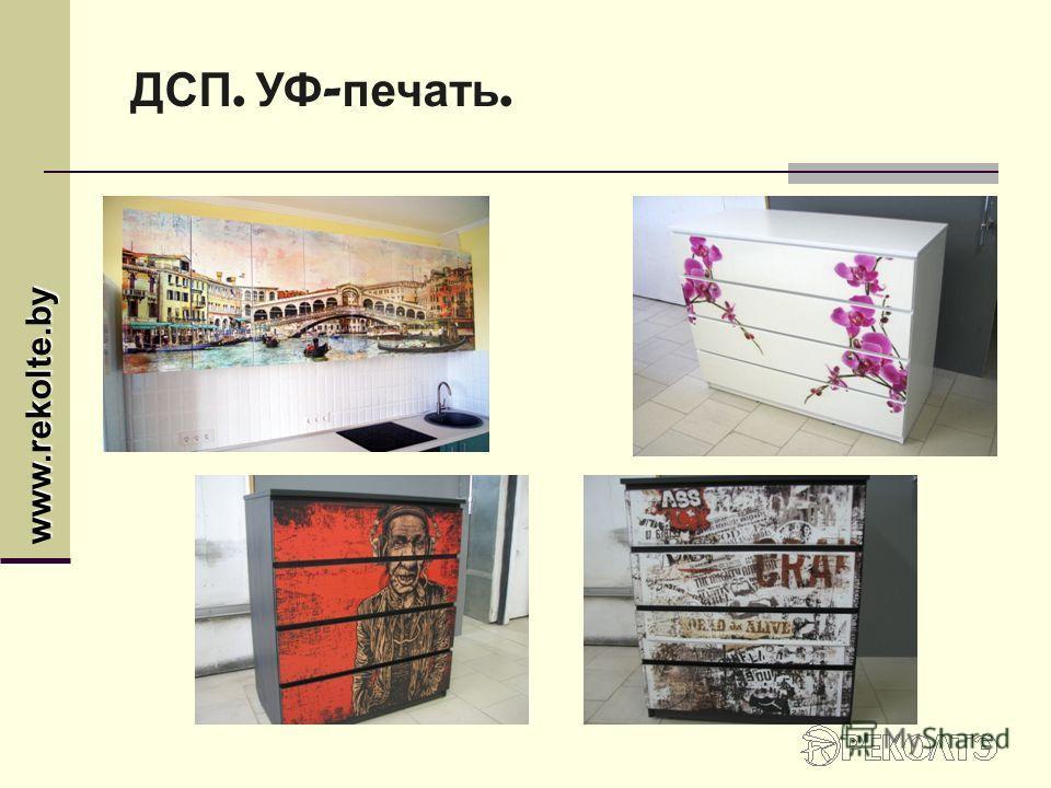 www.rekolte.by ДСП. УФ - печать.