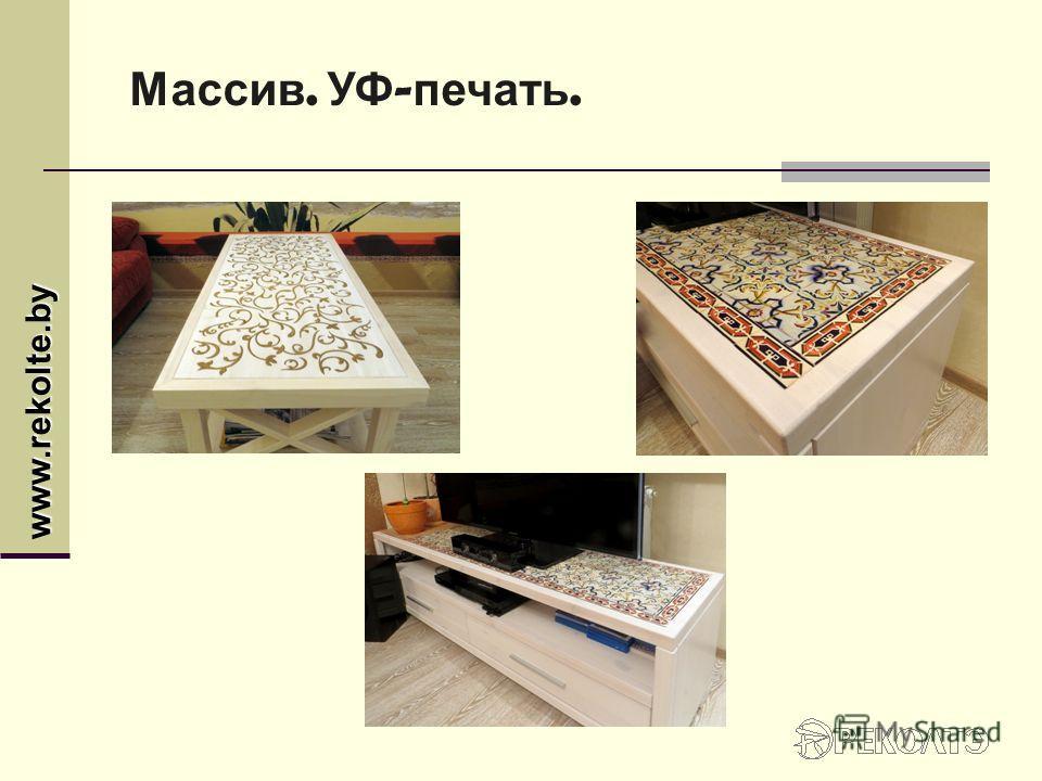 www.rekolte.by Массив. УФ - печать.