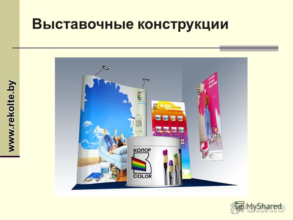 www.rekolte.by Выставочные конструкции