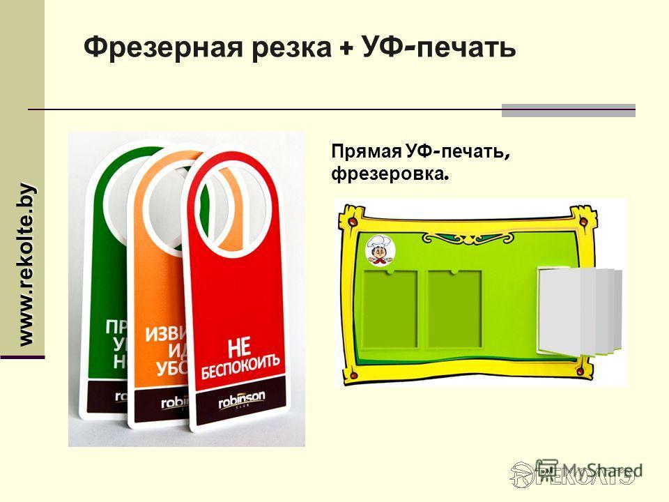 www.rekolte.by Фрезерная резка + УФ - печать Прямая УФ - печать, фрезеровка.