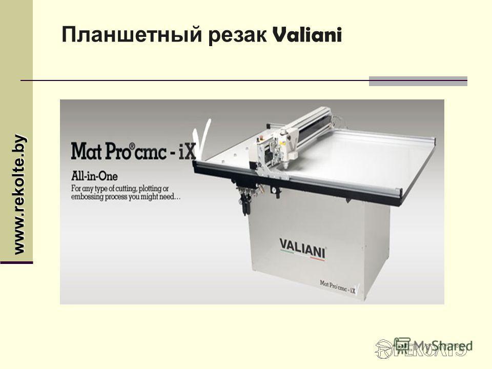 www.rekolte.by Планшетный резак Valiani