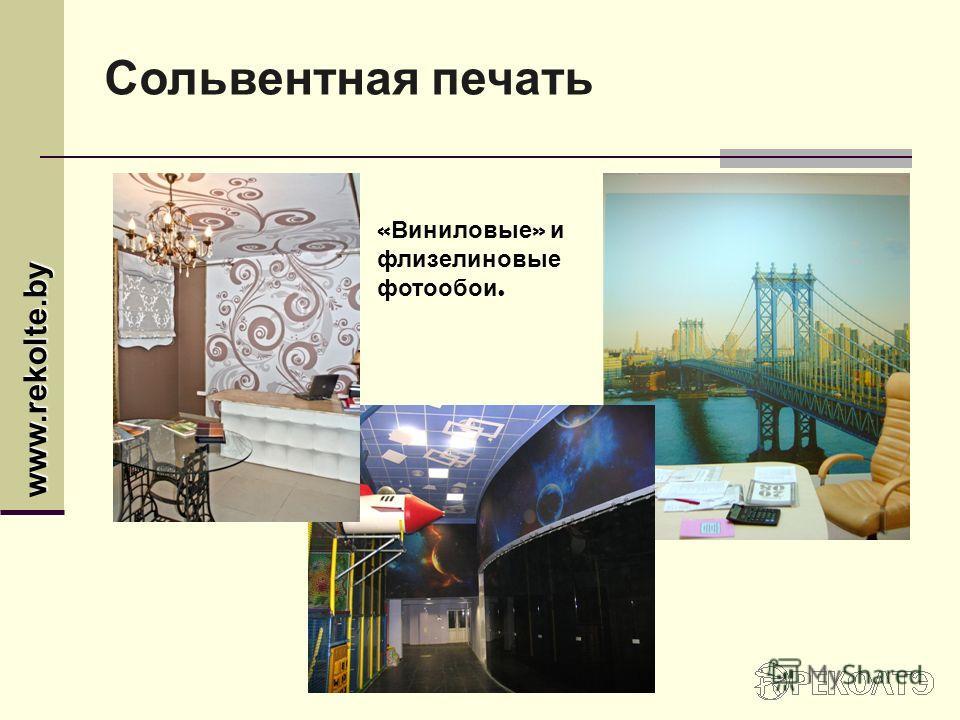 www.rekolte.by Сольвентная печать « Виниловые » и флизелиновые фотообои.