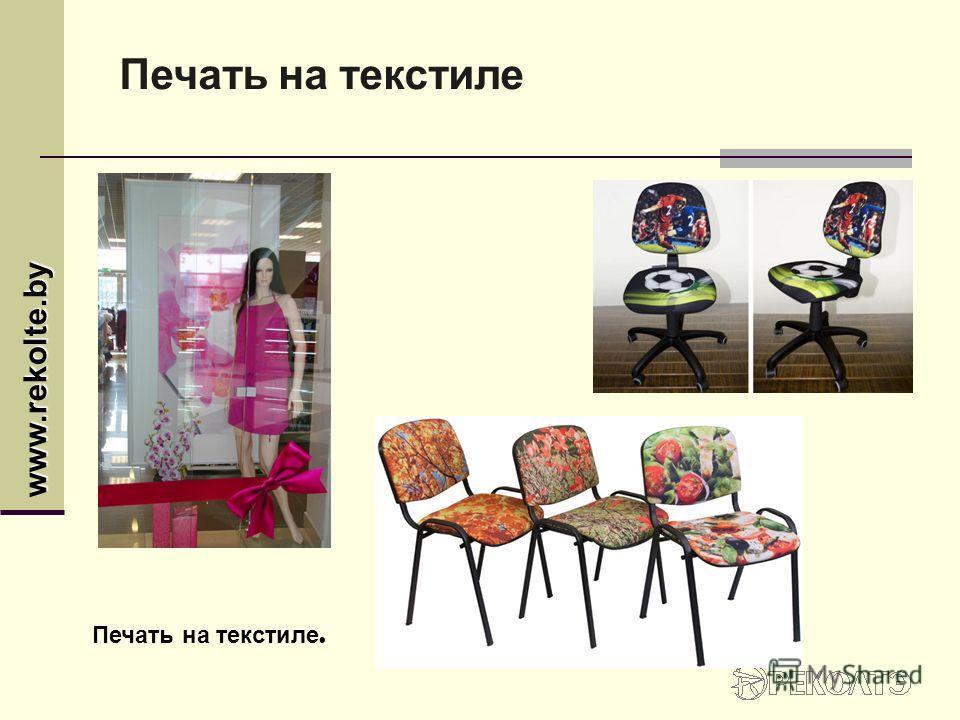 www.rekolte.by Печать на текстиле Печать на текстиле.