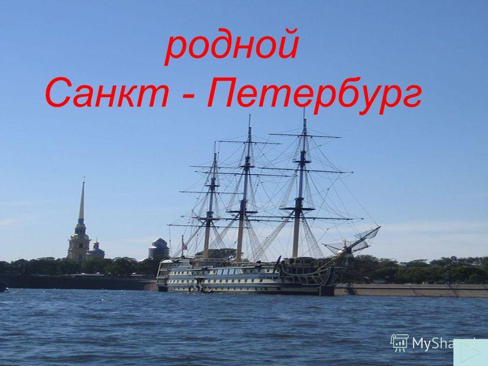 родной Санкт - Петербург