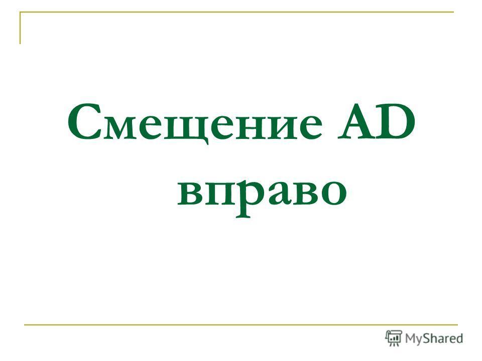 Смещение AD вправо