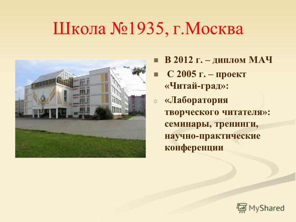 Школа 1935, г.Москва В 2012 г. – диплом МАЧ С 2005 г. – проект «Читай-град»: o «Лаборатория творческого читателя»: семинары, тренинги, научно-практические конференции