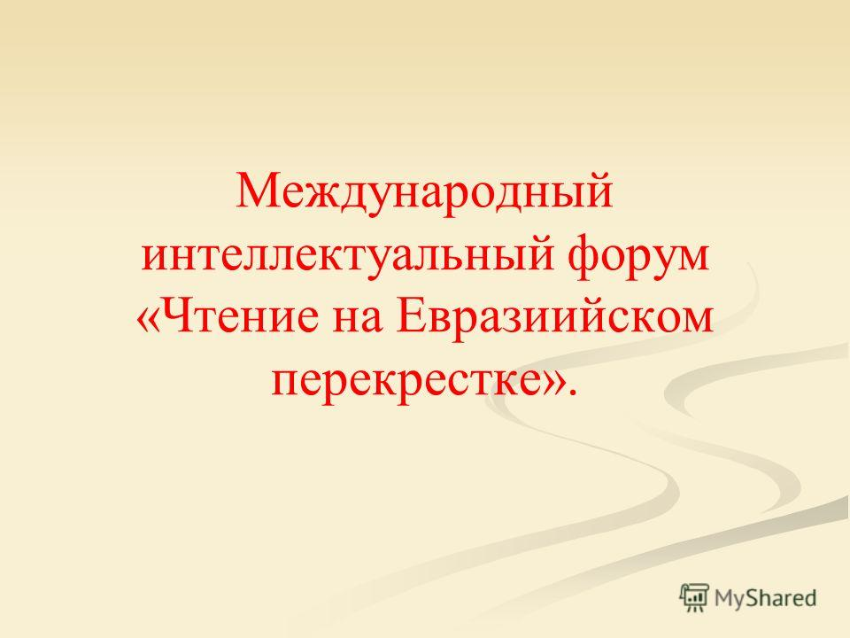 Международный интеллектуальный форум «Чтение на Евразиийском перекрестке».