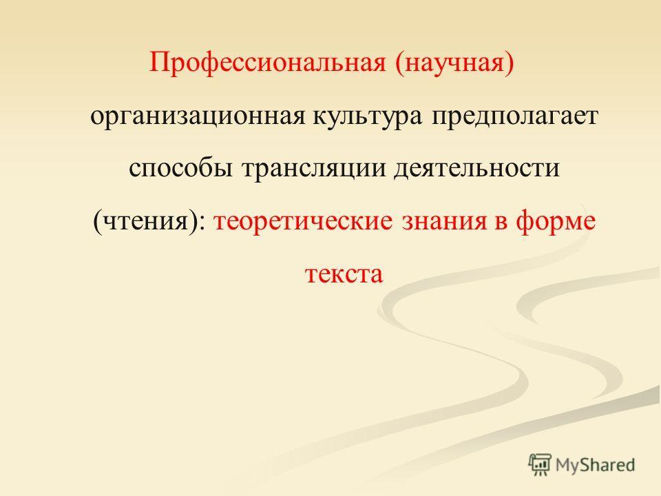 Профессиональная (научная) организационная культура предполагает способы трансляции деятельности (чтения): теоретические знания в форме текста