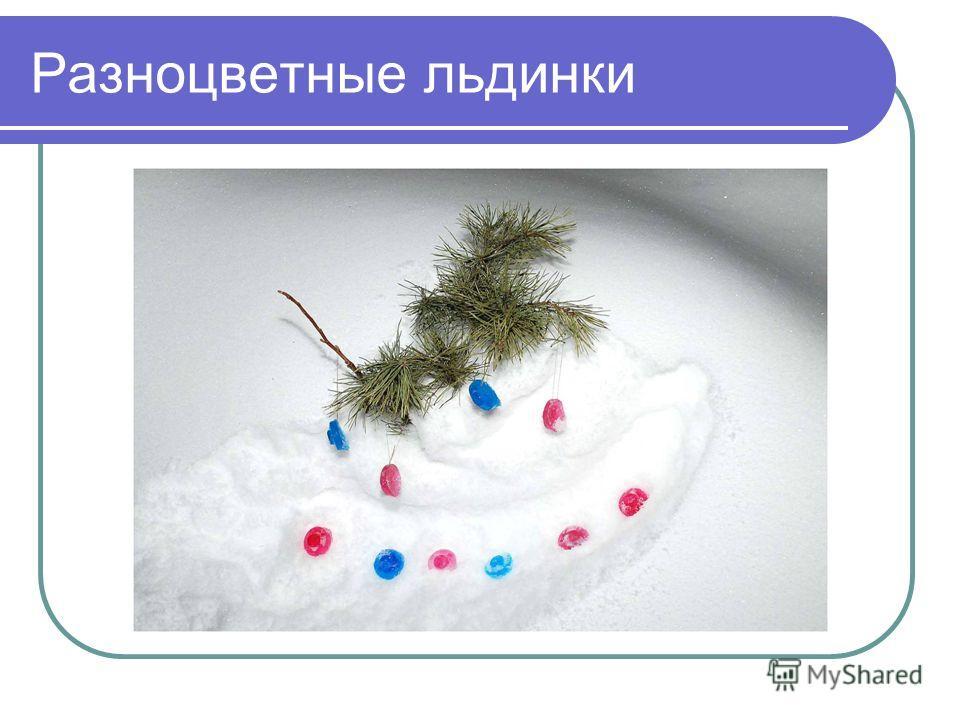 Разноцветные льдинки