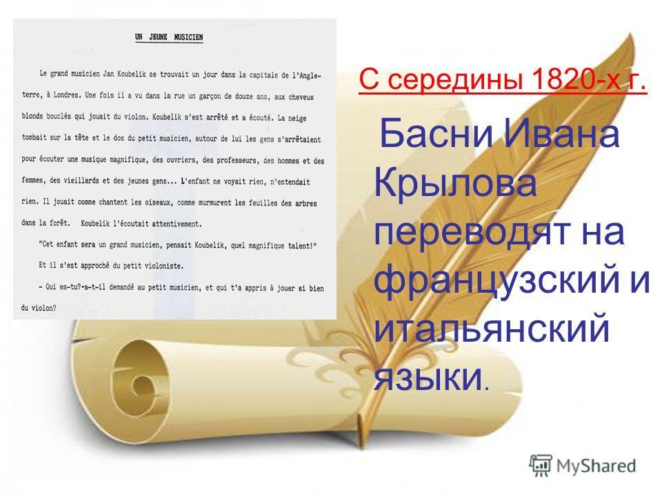 С середины 1820-х г. Б асни И вана Крылова переводят н а французский и итальянский языки.