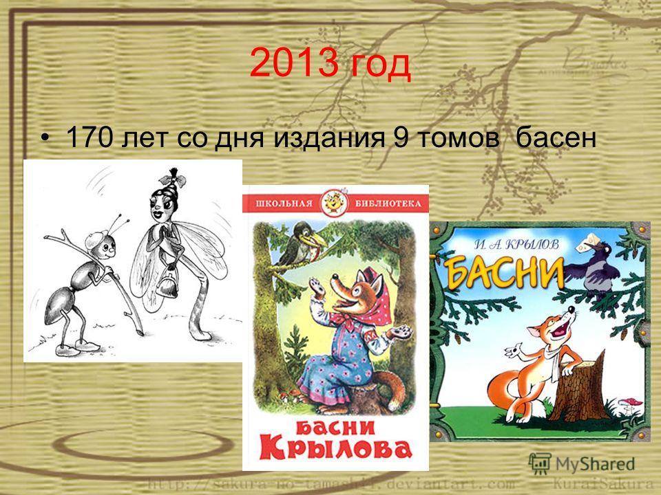 2013 год 170 лет со дня издания 9 томов басен