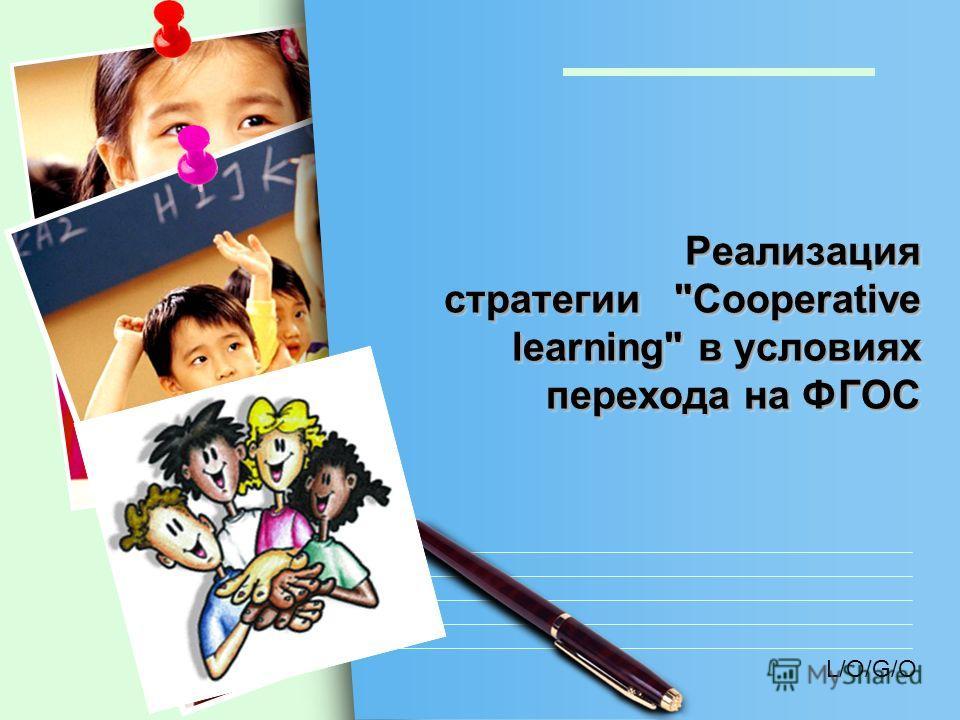 L/O/G/O Реализация стратегии Cooperative learning в условиях перехода на ФГОС