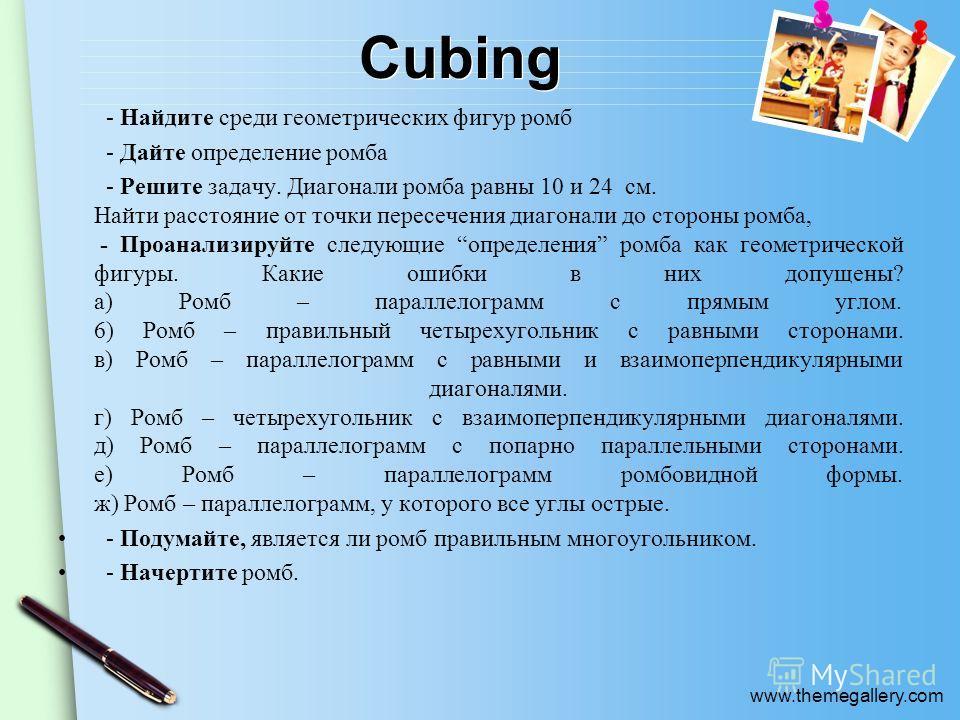 www.themegallery.com Cubing - Найдите среди геометрических фигур ромб - Дайте определение ромба - Решите задачу. Диагонали ромба равны 10 и 24 см. Найти расстояние от точки пересечения диагонали до стороны ромба, - Проанализируйте следующие определен