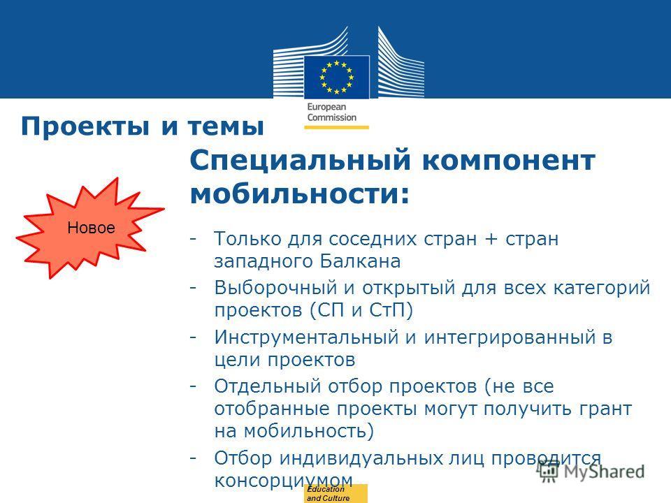 Date: in 12 pts Проекты и темы Специальный компонент мобильности: -Только для соседних стран + стран западного Балкана -Выборочный и открытый для всех категорий проектов (СП и СтП) -Инструментальный и интегрированный в цели проектов -Отдельный отбор