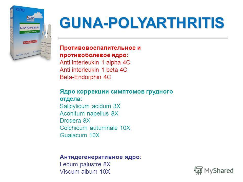 GUNA-POLYARTHRITIS Противовоспалительное и противоболевое ядро: Anti interleukin 1 alpha 4C Anti interleukin 1 beta 4C Beta-Endorphin 4C Ядро коррекции симптомов грудного отдела: Salicylicum acidum 3X Aconitum napellus 8X Drosera 8X Colchicum autumna