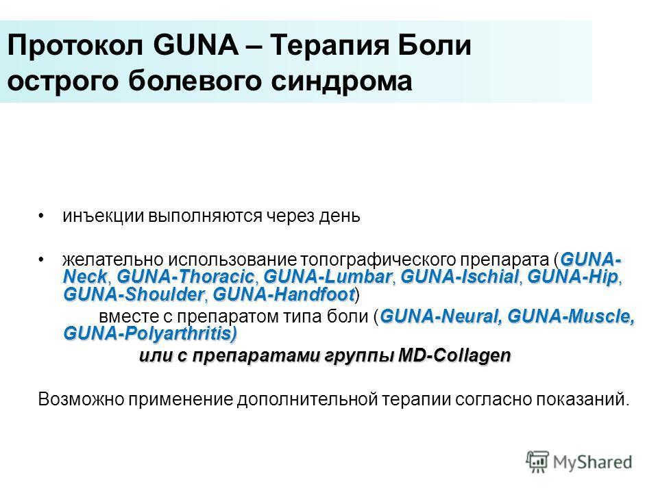 Протокол GUNA – Терапия Боли острого болевого синдрома инъекции выполняются через день GUNA- Neck, GUNA-Thoracic, GUNA-Lumbar, GUNA-Ischial, GUNA-Hip, GUNA-Shoulder, GUNA-Handfootжелательно использование топографического препарата (GUNA- Neck, GUNA-T