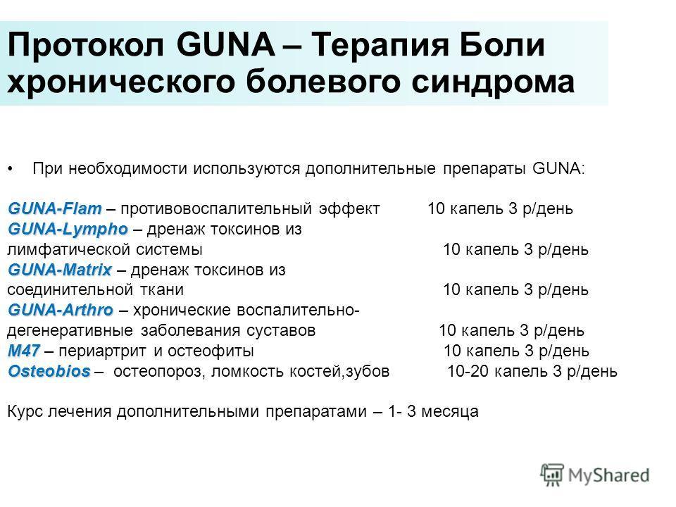 При необходимости используются дополнительные препараты GUNA: GUNA-Flam GUNA-Flam – противовоспалительный эффект 10 капель 3 р/день GUNA-Lympho GUNA-Lympho – дренаж токсинов из лимфатической системы 10 капель 3 р/день GUNA-Matrix GUNA-Matrix – дренаж