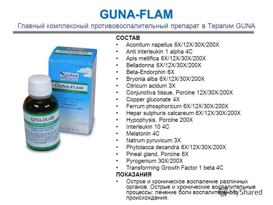 GUNA-FLAM GUNA-FLAM Главный комплексный противовоспалительный препарат в Терапии GUNA СОСТАВ Aconitum napellus 6X/12X/30X/200X Anti interleukin 1 alpha 4C Apis mellifica 6X/12X/30X/200X Belladonna 6X/12X/30X/200X Beta-Endorphin 6X Bryonia alba 6X/12X