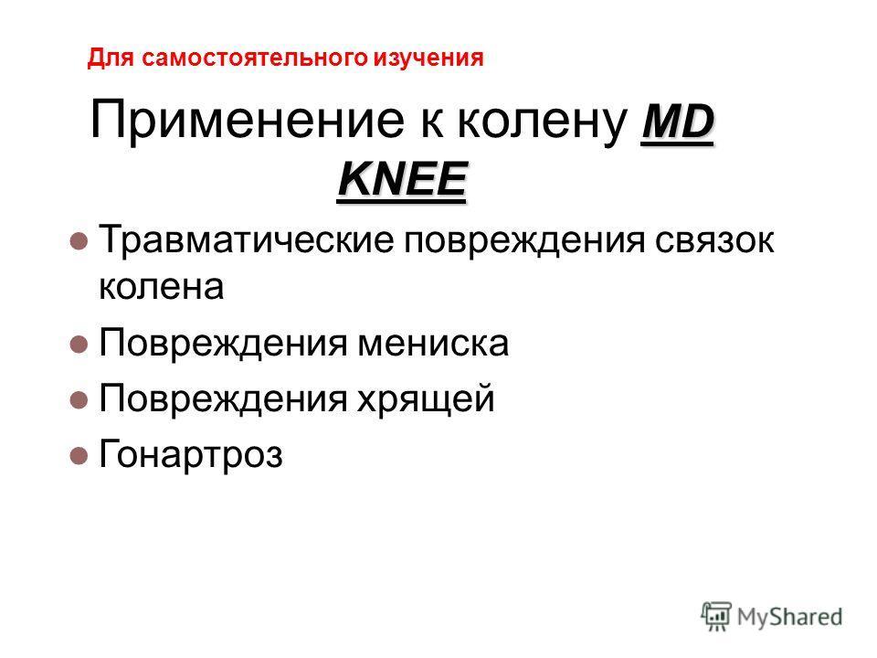 MD KNEE Применение к колену MD KNEE Травматические повреждения связок колена Повреждения мениска Повреждения хрящей Гонартроз Для самостоятельного изучения
