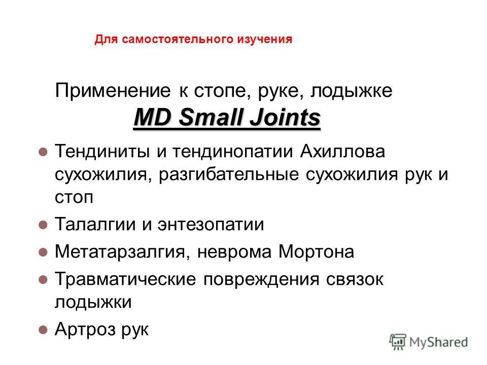 MD Small Joints Применение к стопе, руке, лодыжке MD Small Joints Тендиниты и тендинопатии Ахиллова сухожилия, разгибательные сухожилия рук и стоп Талалгии и энтезопатии Метатарзалгия, неврома Мортона Травматические повреждения связок лодыжки Артроз