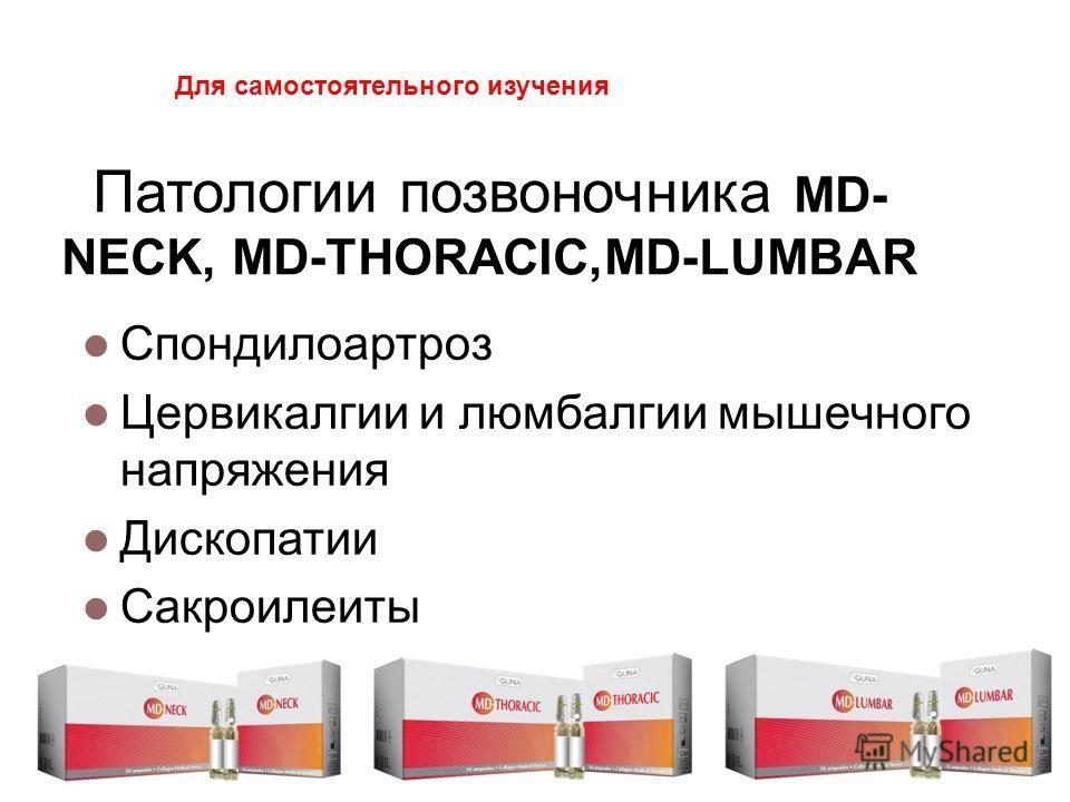 Патологии позвоночника MD- NECK, MD-THORACIC,MD-LUMBAR Спондилоартроз Цервикалгии и люмбалгии мышечного напряжения Дископатии Сакроилеиты Для самостоятельного изучения