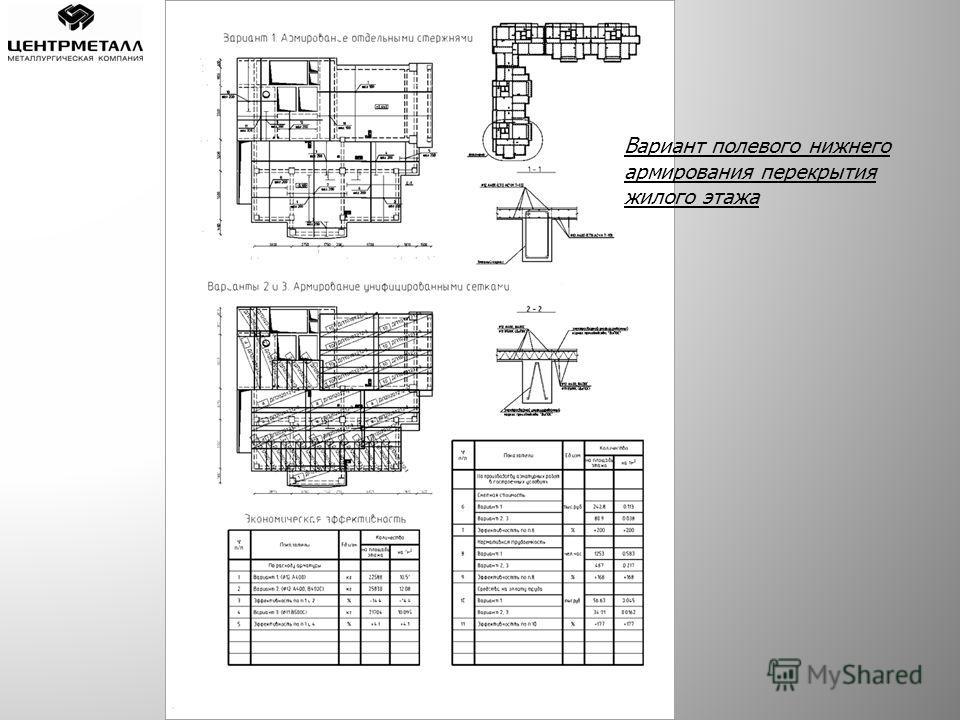 Вариант полевого нижнего армирования перекрытия жилого этажа