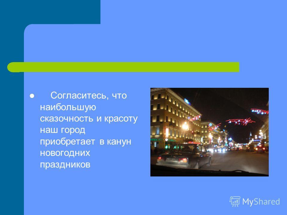 Согласитесь, что наибольшую сказочность и красоту наш город приобретает в канун новогодних праздников