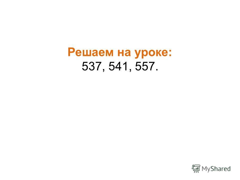 Домашнее задание: Учебник: §3, п.15. Решить: 567, 566 (1) стр. 92; 571, 572 стр. 93. Внимание! Внимание! Внимание! С 10 декабря по 17 декабря проект «инфоурок» проводит олимпиаду! Участие платное – 90 рублей.