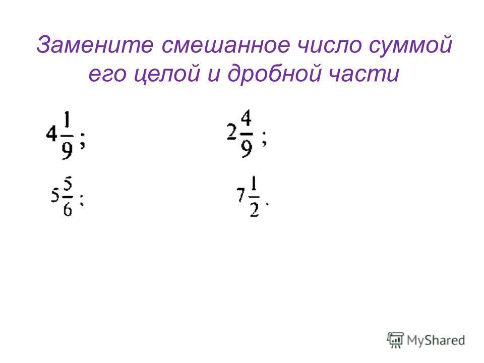 Сегодня мы будем умножать смешанные числа на натуральные числа, используя распределительный закон умножения.