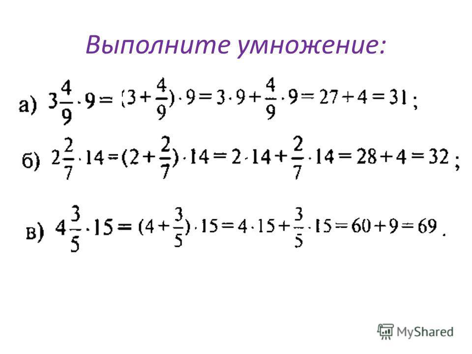 Замените смешанное число суммой его целой и дробной части