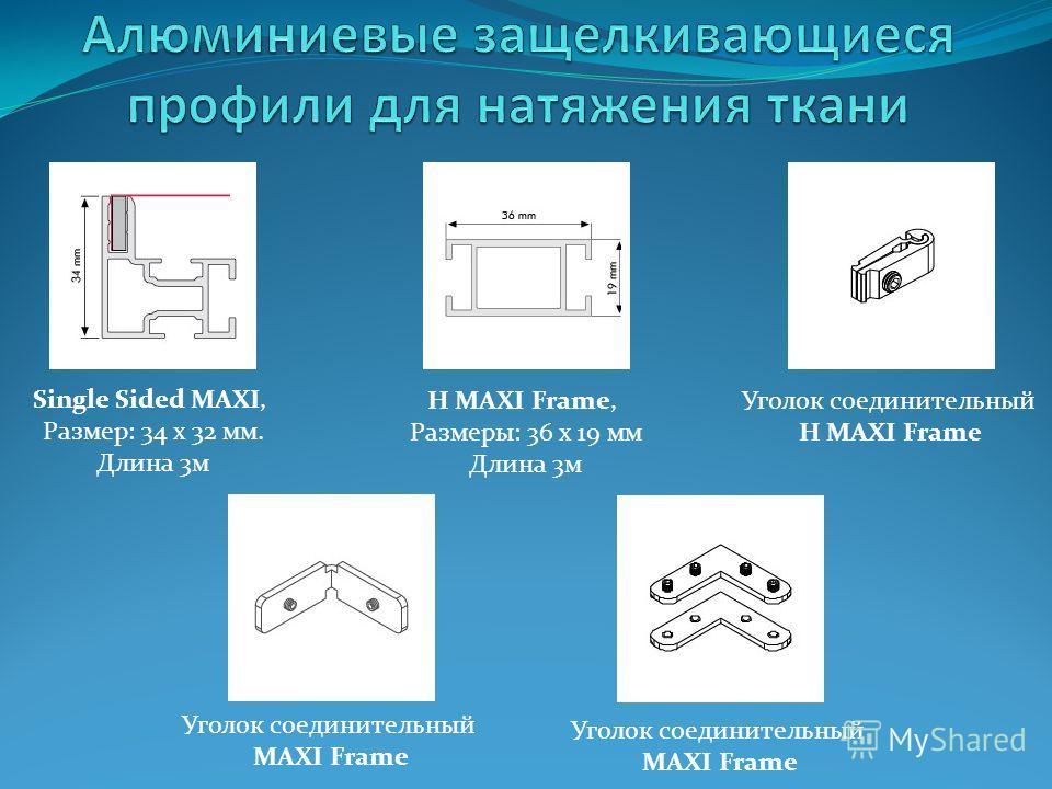 Single Sided MAXI, Размер: 34 х 32 мм. Длина 3м Н MAXI Frame, Размеры: 36 х 19 мм Длина 3м Уголок соединительный H MAXI Frame Уголок соединительный MAXI Frame Уголок соединительный MAXI Frame