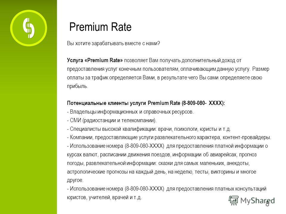 8 Premium Rate Вы хотите зарабатывать вместе с нами? Услуга «Premium Rate» позволяет Вам получать дополнительный доход от предоставления услуг конечным пользователям, оплачивающим данную услугу. Размер оплаты за трафик определяется Вами, в результате