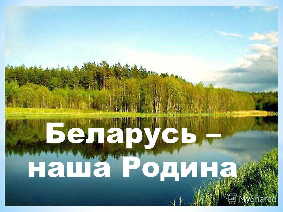 Беларусь – наша Родина
