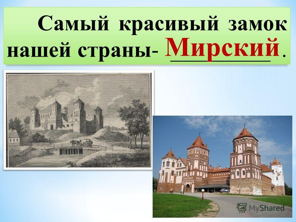 Самый красивый замок нашей страны- _________. Мирский