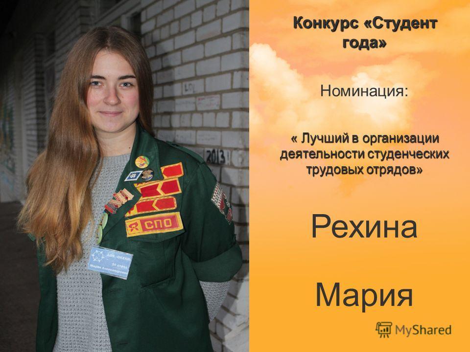 01 Конкурс «Студент года» Номинация: « Лучший в организации деятельности студенческих трудовых отрядов» Рехина Мария