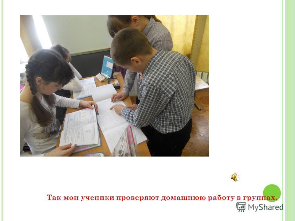 Так мои ученики проверяют домашнюю работу в группах.
