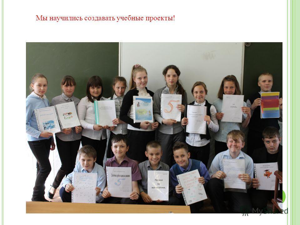 Мы научились создавать учебные проекты!